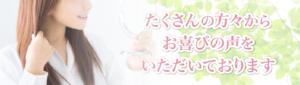 大阪 白髪染め専門店 | スマートカラーKirei